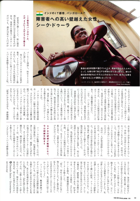 The story in The Big Issue Japan magazine, April 2012