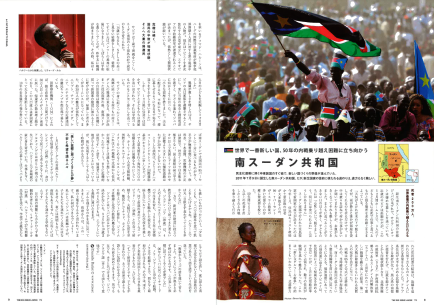 The story featured in The Big Issue Japan magazine, August 2011.